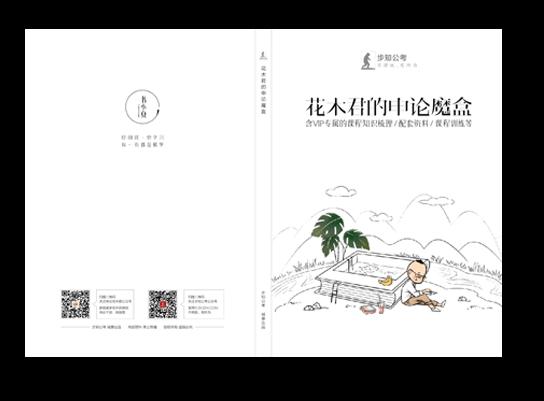 花木亲编申论VIP课程配套资料书