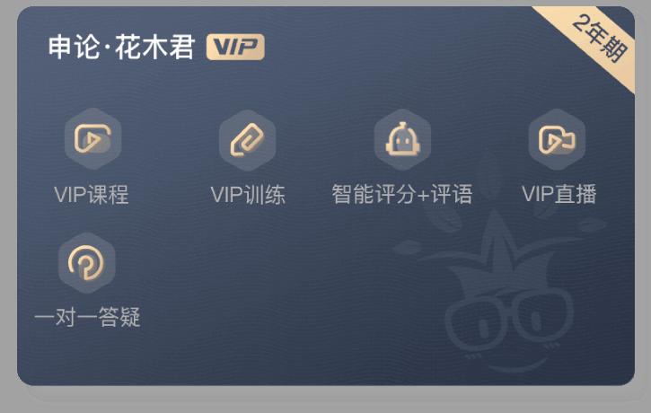 两年VIP课程权限