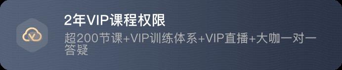 2年VIP课程权限