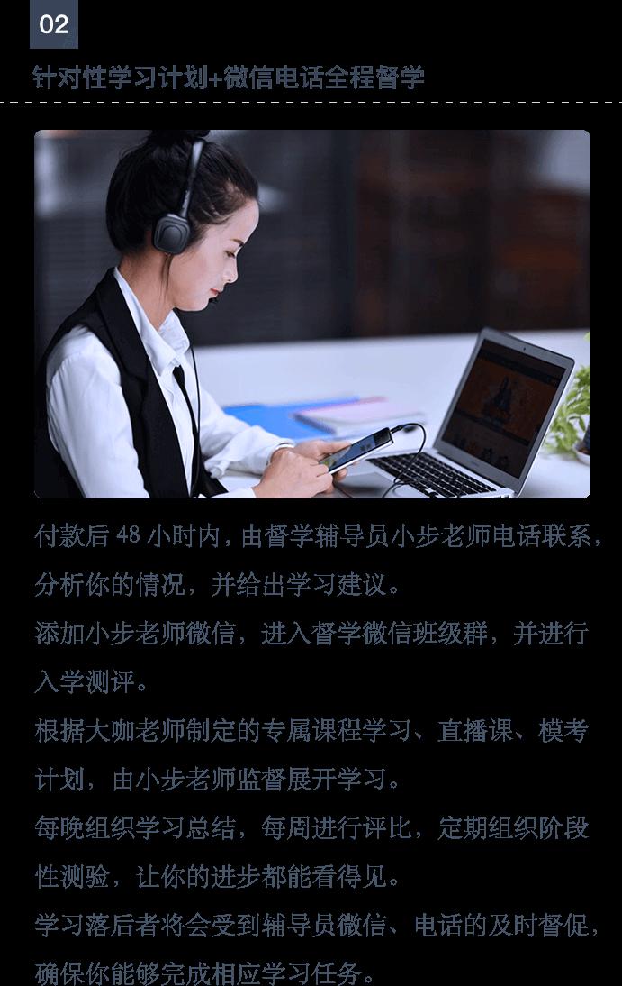 针对性学习计划+微信电话全程督学