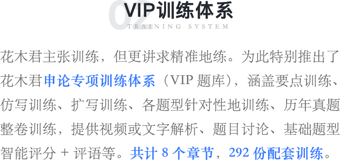 VIP训练体系